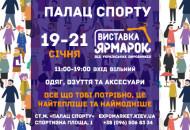 С 19 по 21 января во Дворце Спорта пройдет выставка-ярмарка товаров легкой промышленности