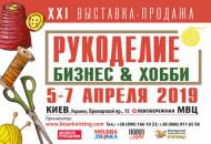 """С 5 по 7 апреля в МВЦ пройдет 21 выставка-продажа """"Рукоделие. Бизнес & Хобби"""""""