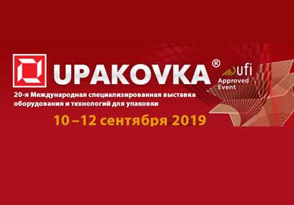 С 10 по 12 сентября в Акко Интернешнл пройдет 20-я Международная выставка оборудования и технологий для упаковки UPAKOVKA 2019