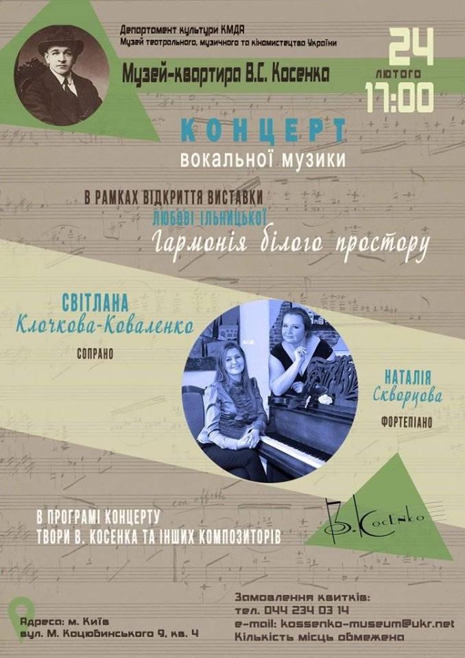 Выставка в музее Косенко в Киеве