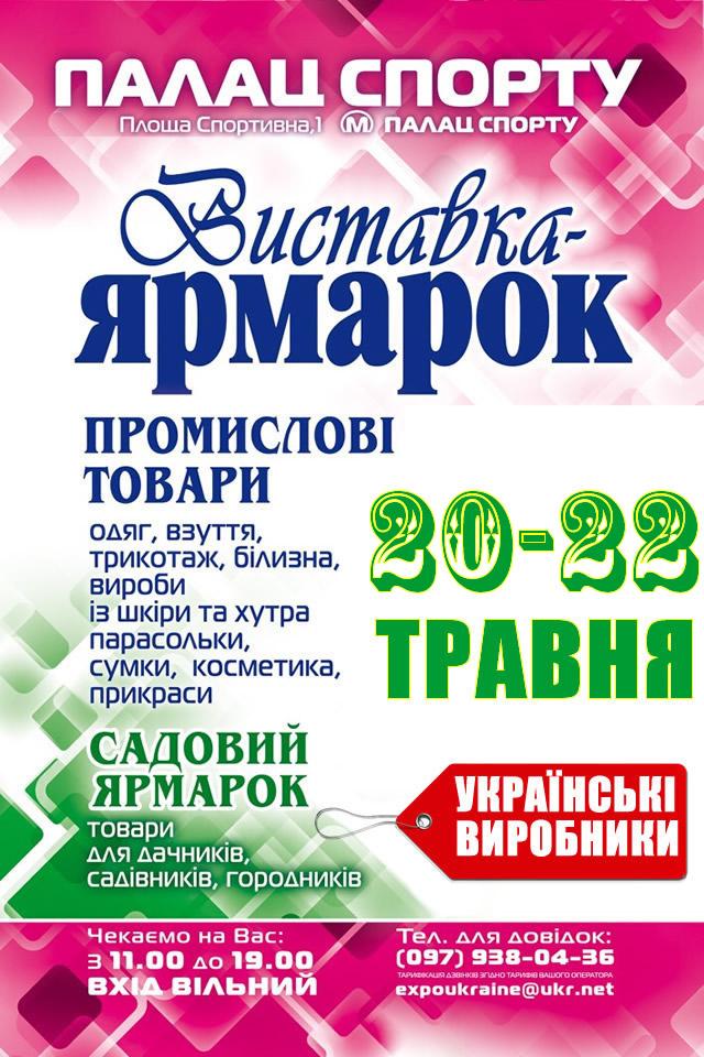 """С 20 по 22 мая во Дворце Спорта пройдет выставка-ярмарка товаров легкой промышленности и экспозиция """"Садовий ярмарок"""""""