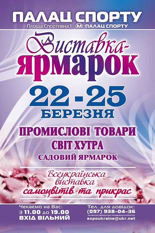 Выставка-ярмарка товаров легкой промышленности, экспозиция Мир меха, Садовий ярмарок и выставка самоцветов и украшений