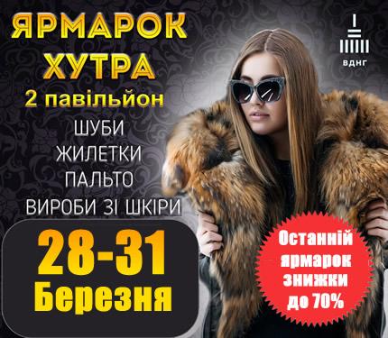 """С 28 по 31 марта в павильоне №2 на ВДНХ (правое крыло) пройдет меховая выставка-ярмарка """"Ярмарок хутра"""""""