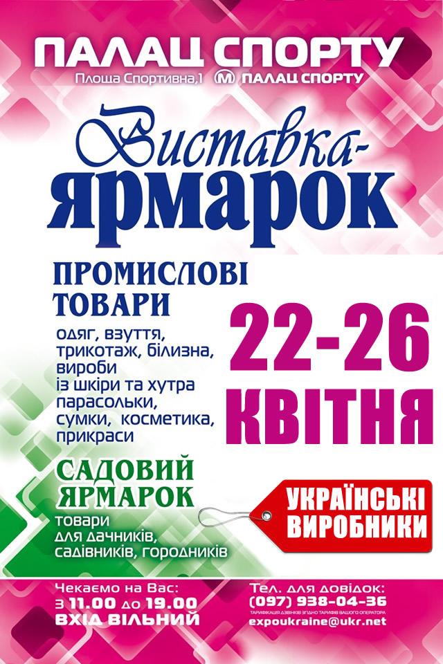 """С 22 по 26 апреля во Дворце Спорта пройдет выставка-ярмарка товаров легкой промышленности и экспозиция """"Садовий ярмарок"""""""