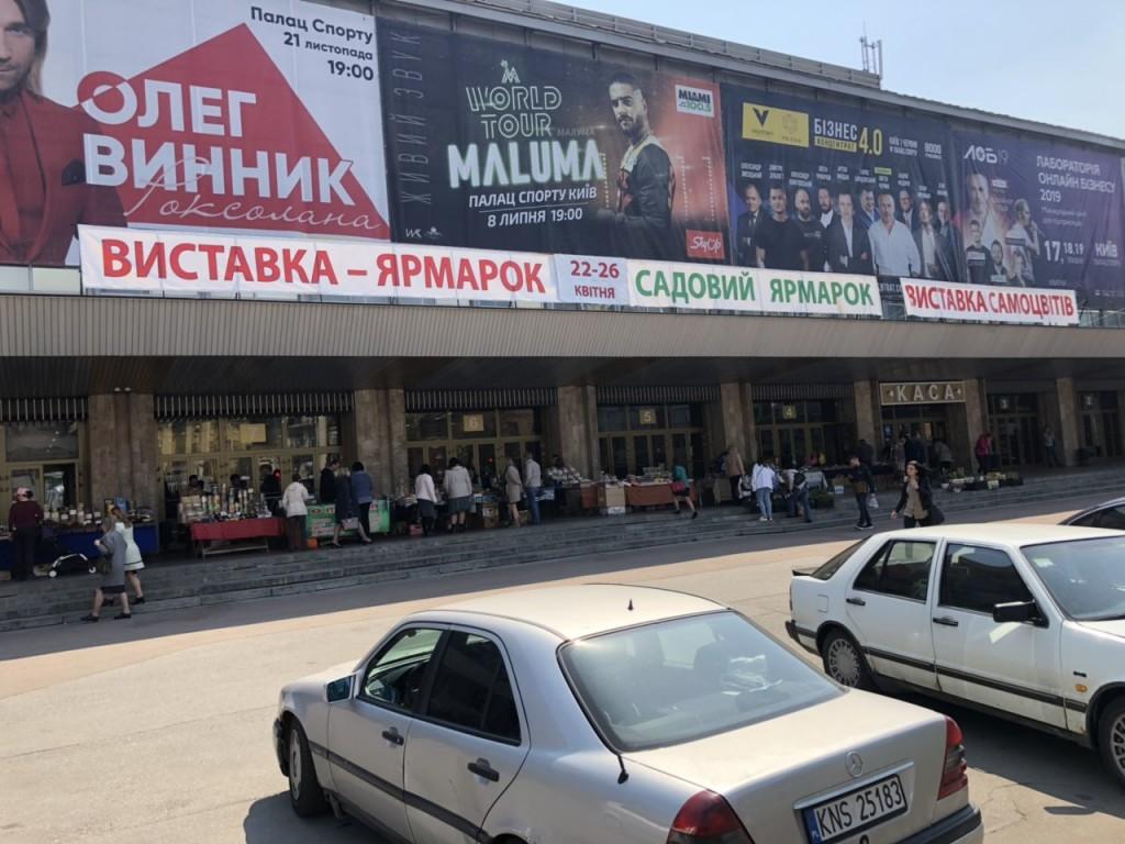 Выставки-ярмарки товаров легкой промышленности во Дворце Спорта