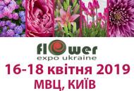 С 16 по 18 апреля в МВЦ пройдет XIII Международная специализированная выставка цветочного бизнеса, садоводства, ландшафтного дизайна и флористики Flower Expo Ukraine