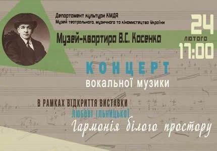 """С 24 февраля по 17 марта в музее В.С. Косенко пройдет выставка """"Гармония белого пространства"""""""