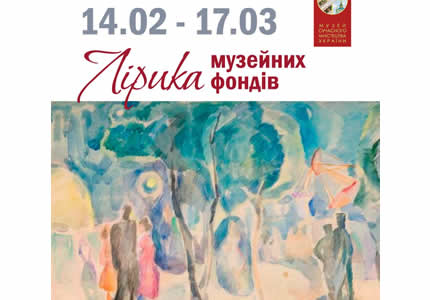 С 14 февраля по 17 марта в Музее современного искусства Украины пройдет выставка «Лирика музейных фондов»