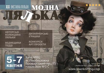 С 5 по 7 апреля в МВЦ пройдет Международный салон авторской куклы и Тедди «Модна Лялька»