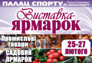 """С 25 по 27 февраля во Дворце Спорта пройдет выставка-ярмарка товаров легкой промышленности и экспозиция и """"Садовий ярмарок"""""""