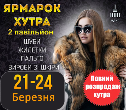 """С 21 по 24 марта в павильоне №2 на ВДНХ (правое крыло) пройдет меховая выставка-ярмарка """"Ярмарок хутра"""""""