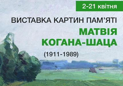 С 2 по 21 апреля в Национальном музее литературы Украины пройдет художественная выставка памяти Матфея Когана-Шаца