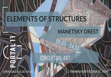 С 9 по 23 марта в галерее «Portal 11» пройдет выставка живописи Ореста Манецкого «Элементы структур»