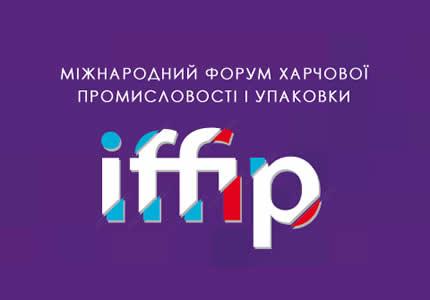 С 10 по 12 апреля в МВЦ пройдет Международный форум пищевой промышленности и упаковки IFFIP 2019