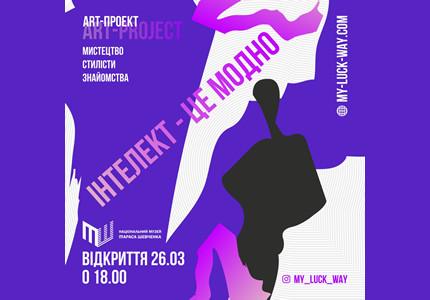 С 27 марта по 26 апреля в Национальный музей Тараса Шевченка пройдет мультидисциплинарная выставка-перформанс «Интеллект — это модно»