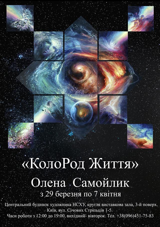 Выставка круговорот жизни (спираль) в Доме Художника в Киеве