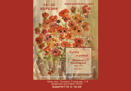 С 14 по 25 марта в зале Национального Союза Художников Украины пройдет персональная выставка заслуженного художника Украины - Василия Поникарова
