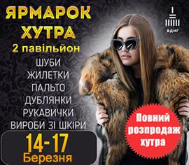 62927b39f61bf8 КАЛЕНДАР ВИСТАВОК 2019 | Ukr Expo - всі виставки України