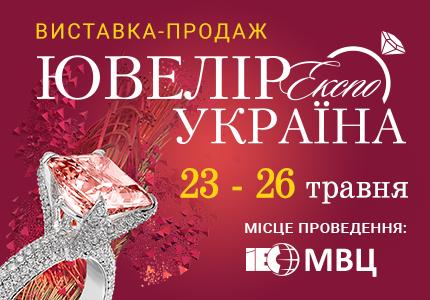 С 23 по 26 мая в МВЦ пройдет ювелирная выставка «Ювелир Экспо Украина»