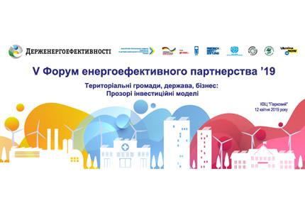 """12 апреля в КВЦ """"Парковый""""  будет открыт 5-й Форум энергоэффективного партнерства """"Территориальные общины, государство, бизнес Прозрачные инвестиционные модели"""""""