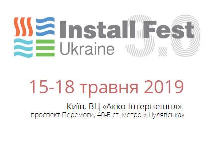 С 15 по 18 мая в Acco International пройдет выставка «Install Fest Ukraine» - фестиваль для монтажников и проектантов систем отопления, водоснабжения и кондиционирования