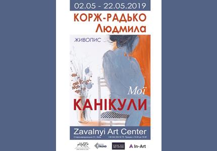 Со 2 по 22 мая в Завальном арт центре пройдет выставка живописи Людмилы Корж-Радько «Мои каникулы»