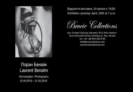 С 24 апреля до 31 мая в галерее Brucie Collections пройдет выставки парижского фотографа Лорана Бенаима