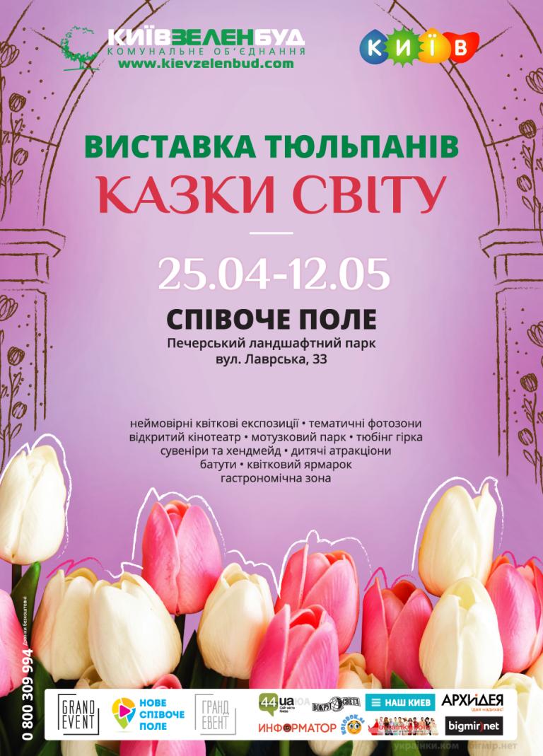 """С 25 апреля по 12 мая на Певческом поле пройдет выставка тюльпанов """"Казки світу"""""""