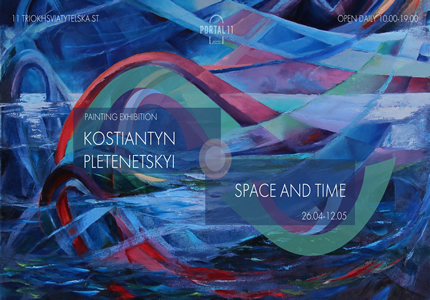 С 26 апреля до 12 мая в галерее «Portal 11» пройдет выставка живописи Константина Плетенецкого «Пространство и время»