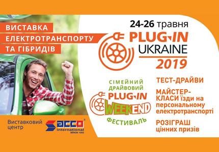 С 24 по 24 мая в АCCО International пройдет 4-я международная выставка электротранспорта и гибридов Plug-In Ukraine 2019