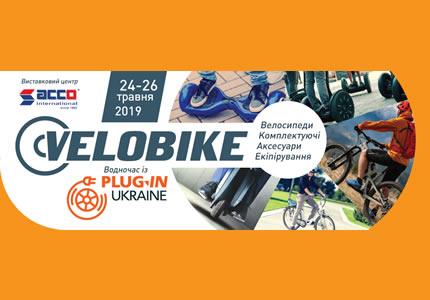 С 24 по 26 мая в Acco International пройдет 15-я международная выставка VELOBIKE 2019