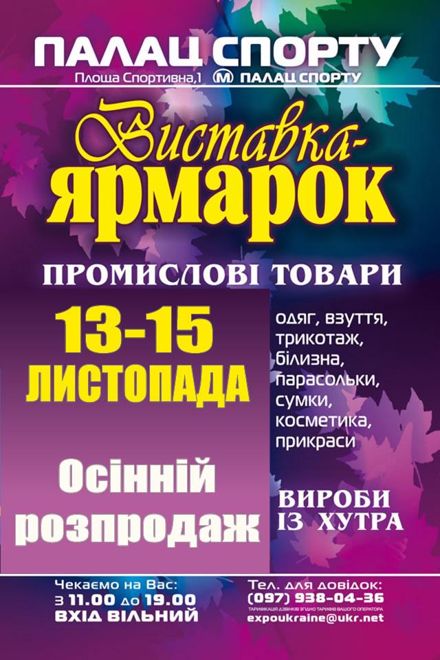 С 13 по 15 ноября во Дворце Спорта пройдет выставка-ярмарка товаров легкой промышленности, ярмарка шуб