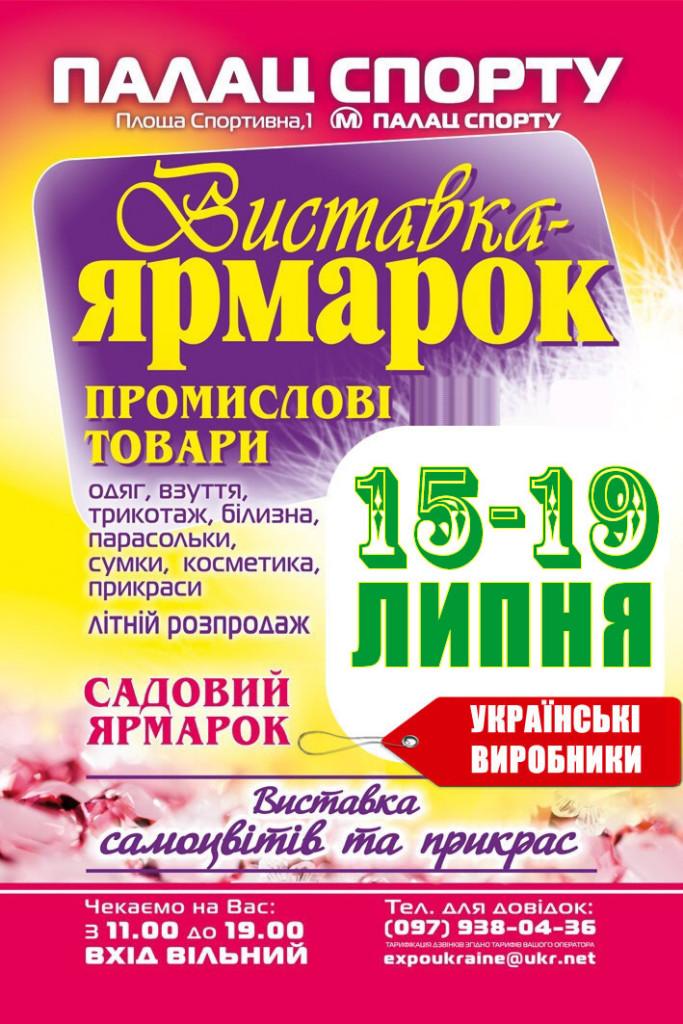 94ede805c9b375 С 15 по 19 июля во Дворце Спорта пройдет выставка-ярмарка товаров легкой  промышленности и