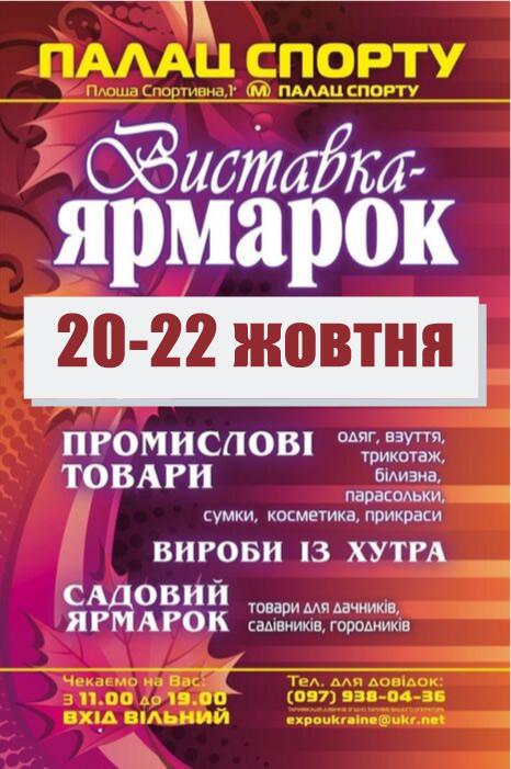 """С 20 по 22 октября во Дворце Спорта пройдет выставка-ярмарка товаров легкой промышленности и экспозиция """"Садовий ярмарок"""""""