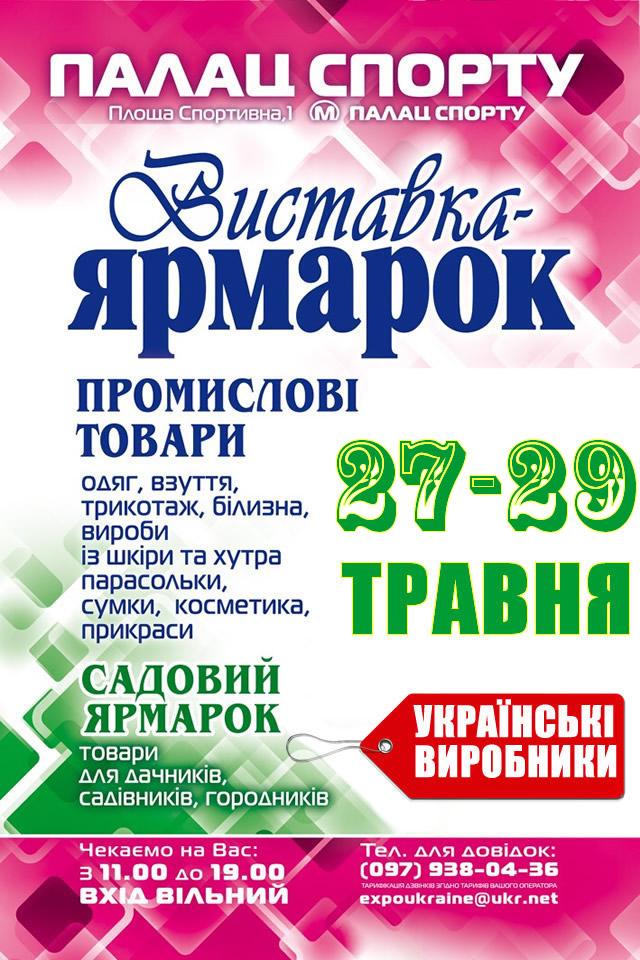 """С 27 по 29 мая во Дворце Спорта пройдет выставка-ярмарка товаров легкой промышленности и экспозиция """"Садовий ярмарок"""""""