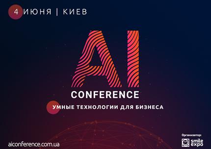 4 июня в конференц-холле «Оазис» пройдёт ежегодная конференция по искусственному интеллекту AI Conference