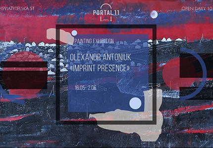 С 16 мая по 2 июня в галерее «Portal 11» пройдет выставка Александра Антонюка «Отпечаток присутствия»
