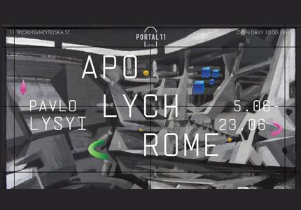 С 5 по 23 июня в галерее «Portal 11» пройдет выставка живописи Павла Лысого «Аполихромия»