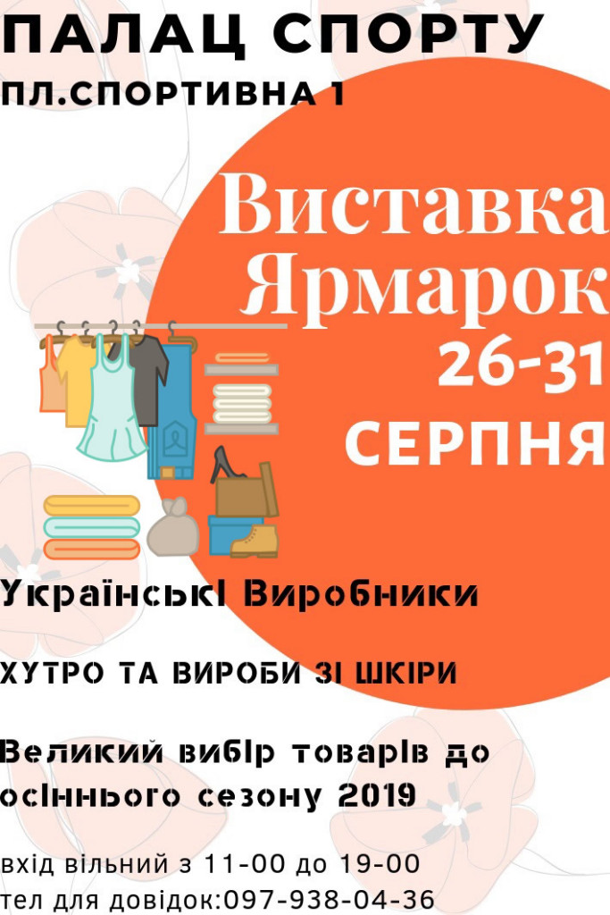 С 26 по 31 августа во Дворце Спорта пройдет выставка-ярмарка товаров легкой промышленности