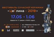 С 17 мая по 1 июня в керамическом пространстве ЦеГлинаАрт пройдет «ЦеГлина 2019»