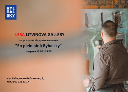 """С 1 по 29 июня на территории ЖК RYBALSKY пройдет отчетная выставка Лера Литвиновой та Леоноры Янко """"En plein air à Rybalsky"""""""