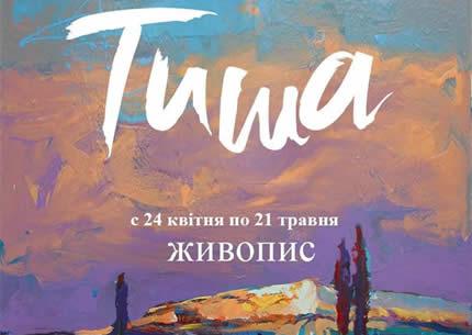 """С 24 апреля по 21 мая в Центральном дома художника проходит выставка живописи """"Тишина"""""""