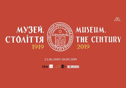 """С 22 июня по 1 сентября в Музее Ханенко проходит выставка """"Музей. Столетия"""""""