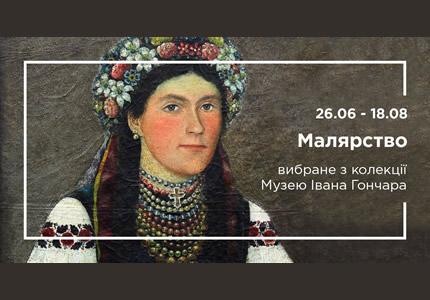 С 29 июня по 18 августа в Музее Ивана Гончара пройдет серия тематических выставок «Избранное»
