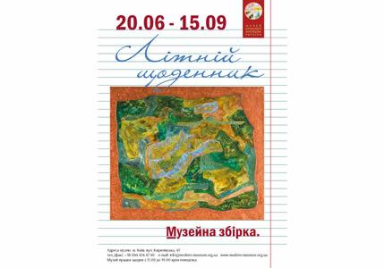 С 20 июня по 15 сентября в Музее современного искусства Украины пройдет выставка «Літній щоденник». Музейное собрание.