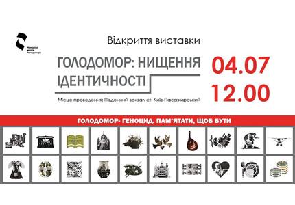 4 июля в вестибюле Южного вокзала станции Киев-Пассажирский Национальный музей «Мемориал жертв Голодомора» представляет информационный выставочный проект «Голодомор: уничтожение идентичности»