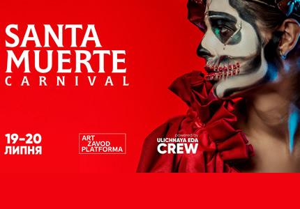 19-20 июля на арт-заводе Платформа проходит мексиканский карнавал  Santa Muerte Carnival