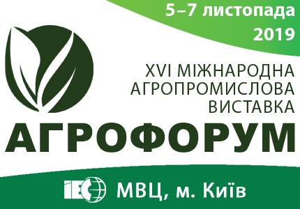 """С 5 по 7 ноября в МВЦ пройдет 16-я Международная агропромышленная выставка """"Агрофорум 2019"""""""