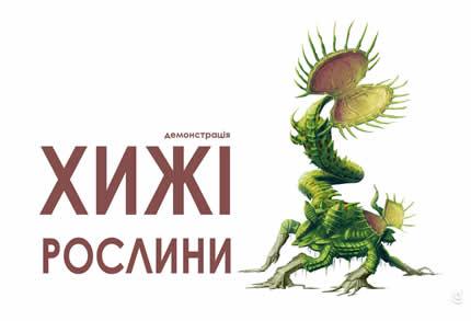 3 августа в Национальном научно-природном музее НАН Украины пройдет выставка хищных растений