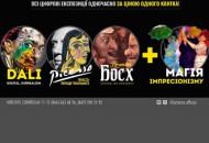 """До 11 августа в В КМК «ARTarea» проходит цифровая выставка """"Босх, Дали, Пикассо + Магия импрессионизма"""""""